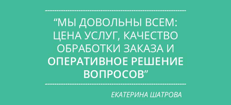EkaterinaShatrova
