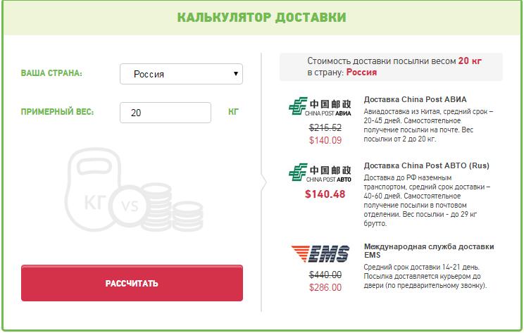 Доставка груза из Китая калькулятор
