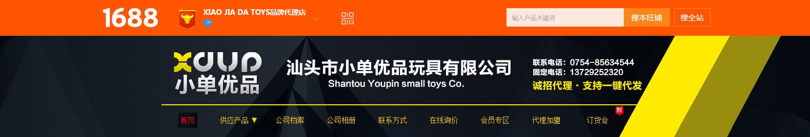 Магазин XIAO JIA DA TOYS