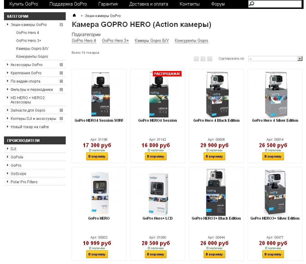 цены на gopro