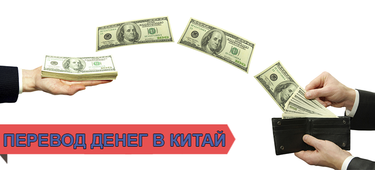 Как можно перевести деньги в китай