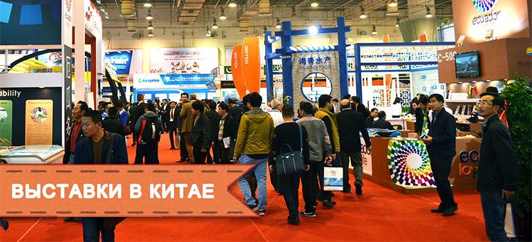 Крупнейшие выставки в Китае для развития Вашего бизнеса.