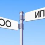 ООО или ИП — какую форму собственности выбрать?