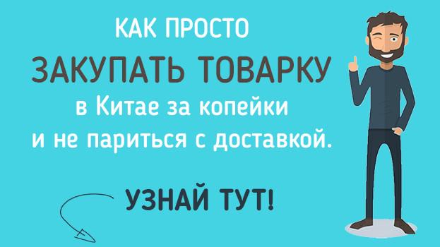 Tovarka_v_kitaye