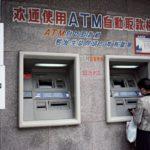 Как снять деньги в Китае?