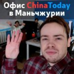 Посредник Alibaba.com. Кто и как выкупает заказы клиентов в ChinaToday