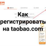 Как зарегистрироваться на Taobao.com. 6 простых шагов