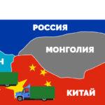 Как доставлять товары из Китая в обход Маньчжурии