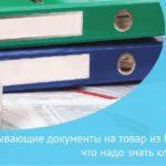 Закрывающие документы на товар из Китая: что надо знать клиенту