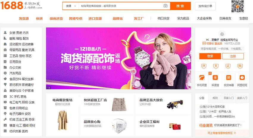 китайский магазин 1688.com