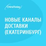 Расширяем каналы и способы доставки (Екатеринбург)!