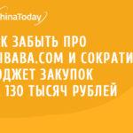 Как забыть про Alibaba.com и сократить бюджет закупок на 130 тысяч рублей