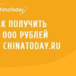Как получить 28 000 рублей от ChinaToday.ru