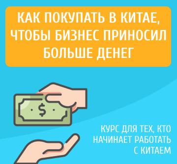 как закупать в Китае, чтобы бизнес приносил деньги