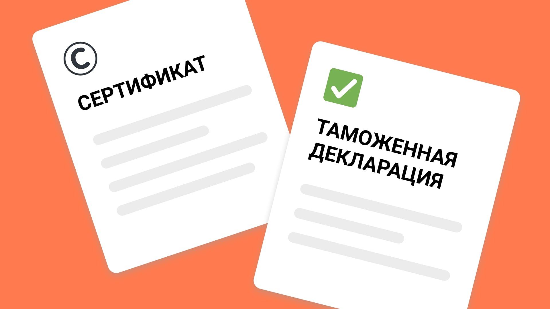 иллюстрация с примером сертификата и декларации таможенной