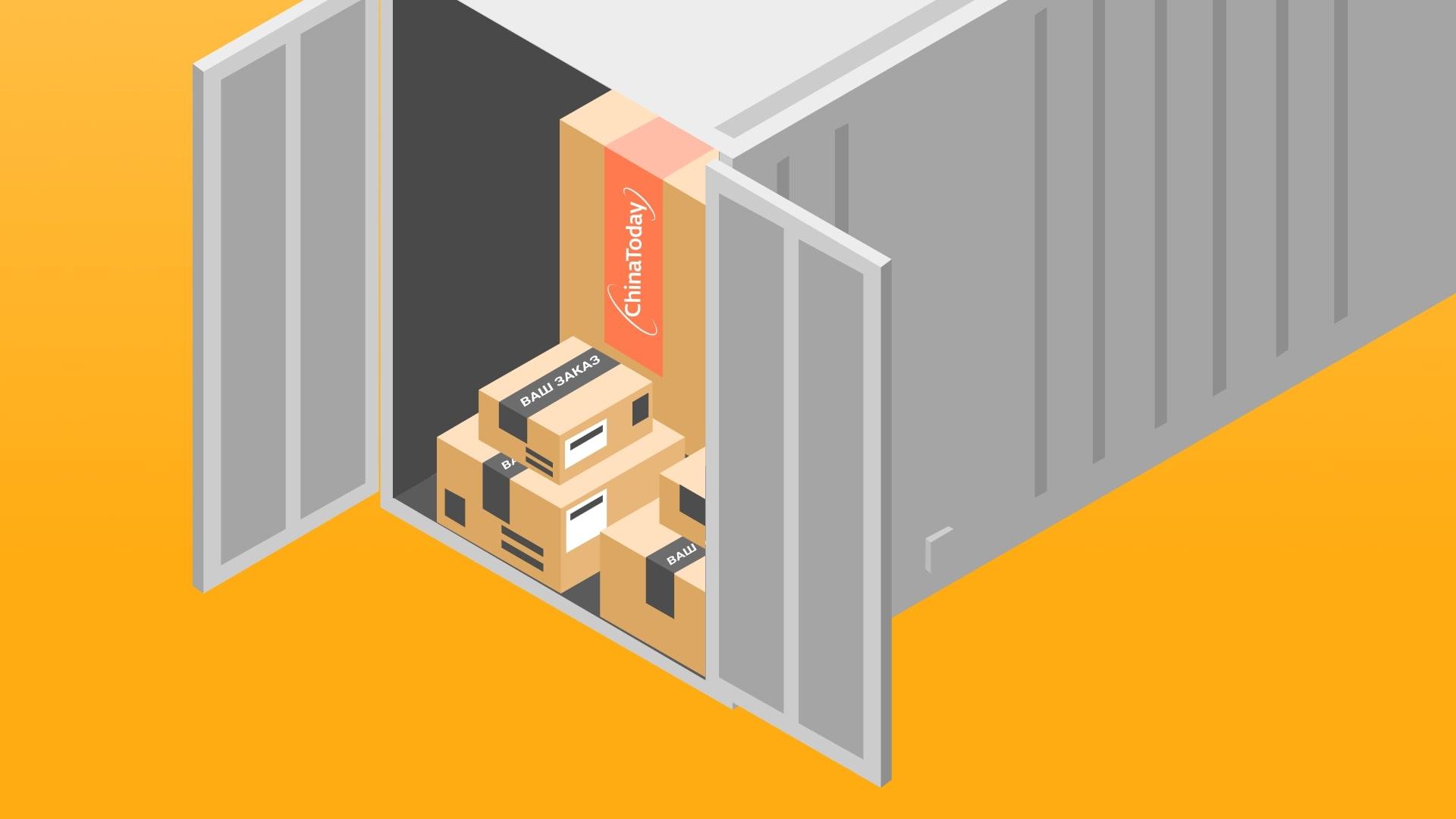 Вам не нужно выкупать весь контейнер. Если у вас небольшой заказ, мы подгрузим его в наш контейнер.