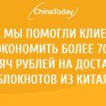 Как сэкономить 700к рублей, если покупаете блокноты в Китае