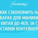 Как сэкономить на товарах для маникюра из Китая до 46% за счет доставки контейнером