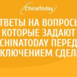 Ответы на вопросы, которые задают ChinaToday перед заключением сделки