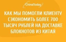 Как мы помогли клиенту сэкономить более 700 тысяч рублей на доставке блокнотов из Китая