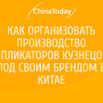 Как организовать производство «Аппликаторов Кузнецова» под своим брендом в Китае