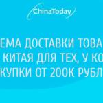 Схема доставки товара из Китая для тех, у кого закупки от 200к рублей