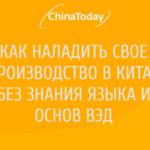Как наладить свое производство в Китае без знания языка и основ ВЭД