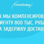Как мы компенсировали клиенту 800 тыс. рублей за задержку доставки