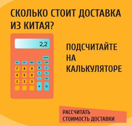 Подсчитайте сколько стоит доставка из Китая на калькуляторе