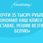 Почти 35 тысяч рублей сэкономил наш клиент на доставке, решив везти «в белую»