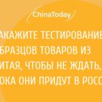 Закажите тестирование образцов товаров из Китая, чтобы не ждать, пока они придут в Россию